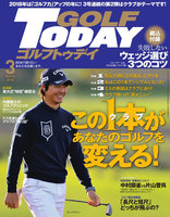 GOLF TODAY 2018年3月号