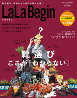 LaLa Begin 2015 AUTUMN(Begin2015年10月号臨時増刊)