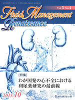 Fluid Management Renaissance Vol.5No.4(2015.10)