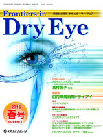 Dry Eye Specialists' Roundtable Meeting in Las Vegas 角膜専門家によるドライアイ疾患の治療法