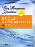 Fluid Management Renaissance Vol.6Suppl.(2016.3)