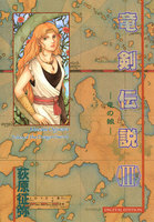 竜剣伝説 tales of the Dragon Sword 3巻 - 漫画
