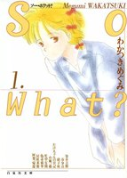 So What? - 漫画