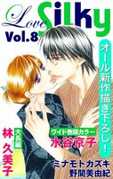 Love Silky Vol.8 - 漫画