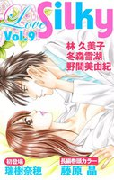 Love Silky Vol.9 - 漫画