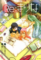 Re:まりな (1~5巻セット)