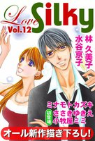 Love Silky Vol.12 - 漫画