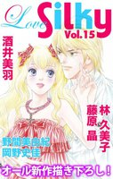 Love Silky Vol.15 - 漫画