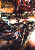 DRAGON'S DOGMA PROGRESS 2巻 - 漫画
