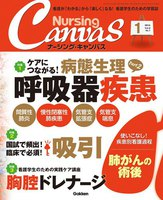 Nursing Canvas 2014年1月号