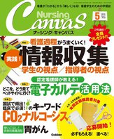 Nursing Canvas 2013年5月号