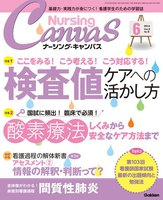 Nursing Canvas 2014年6月号