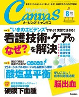 Nursing Canvas 2013年8月号