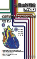Prospective ECG-gated axial scanをもっと使用する