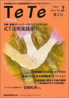 TeTe Vol.1 No.2(2011-10)