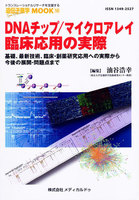 1.発現解析 6)Standard Controls and Protocols for Microarray Based Assays in Clinical Applications