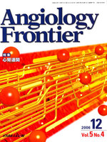 Angiology Frontier Vol.5No.4(2006.12)