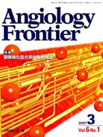 Angiology Frontier Vol.6No.1(2007.3)