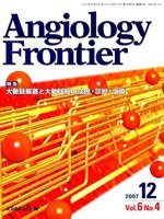 Angiology Frontier Vol.6No.4(2007.12)