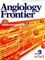 Angiology Frontier Vol.7No.3(2008.9)