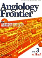 Angiology Frontier Vol.11No.1(2012.3)