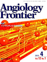 Angiology Frontier Vol.12No.1(2013.4)