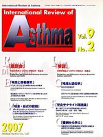 The Evolution of Asthma Management:Are We Achieving Optimal Control?-AIRJ2005の結果を踏まえて-