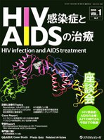 学会Report 18th International AIDS Conference 2010年7月18日~23日 ウィーン