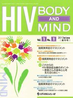 HIV BODY AND MIND Vol.1No.1創刊号(2012.6)