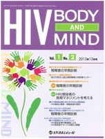 HIV BODY AND MIND Vol.1No.2(2012.12)