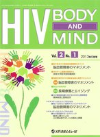HIV BODY AND MIND Vol.2No.1(2013.6)