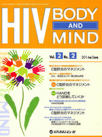 HIV BODY AND MIND Vol.2No.2(2014.3)