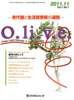 O.li.v.e. 骨代謝と生活習慣病の連関 Vol.1No.1(2011.11) Osteo Lipid Vascular & Endocrinology