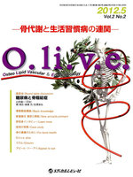 O.li.v.e. 骨代謝と生活習慣病の連関 Vol.2No.2(2012.5) Osteo Lipid Vascular & Endocrinology