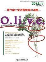 O.li.v.e. 骨代謝と生活習慣病の連関 Vol.2No.4(2012.11) Osteo Lipid Vascular & Endocrinology