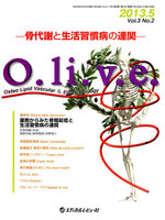O.li.v.e. 骨代謝と生活習慣病の連関 Vol.3No.2(2013.5) Osteo Lipid Vascular & Endocrinology