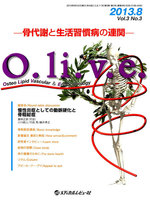 O.li.v.e. 骨代謝と生活習慣病の連関 Vol.3No.3(2013.8) Osteo Lipid Vascular & Endocrinology
