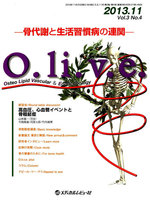 O.li.v.e. 骨代謝と生活習慣病の連関 Vol.3No.4(2013.11) Osteo Lipid Vascular & Endocrinology