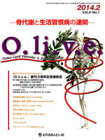 O.li.v.e. 骨代謝と生活習慣病の連関 Vol.4No.1(2014.2) Osteo Lipid Vascular & Endocrinology