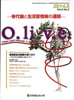 O.li.v.e. 骨代謝と生活習慣病の連関 Vol.4No.2(2014.5) Osteo Lipid Vascular & Endocrinology