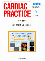 CARDIAC PRACTICE Vol.17No.3(2006.7)