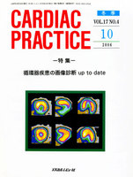 CARDIAC PRACTICE Vol.17No.4(2006.10)