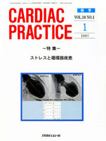 CARDIAC PRACTICE Vol.18No.1(2007.1)