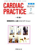 CARDIAC PRACTICE Vol.18No.3(2007.7)
