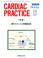 CARDIAC PRACTICE Vol.18No.4(2007.10)