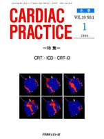 CARDIAC PRACTICE Vol.19No.1(2008.1)