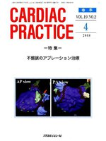 CARDIAC PRACTICE Vol.19No.2(2008.4)
