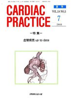 CARDIAC PRACTICE Vol.19No.3(2008.7)