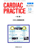CARDIAC PRACTICE Vol.19No.4(2008.10)