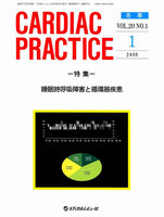CARDIAC PRACTICE Vol.20No.1(2009.1)